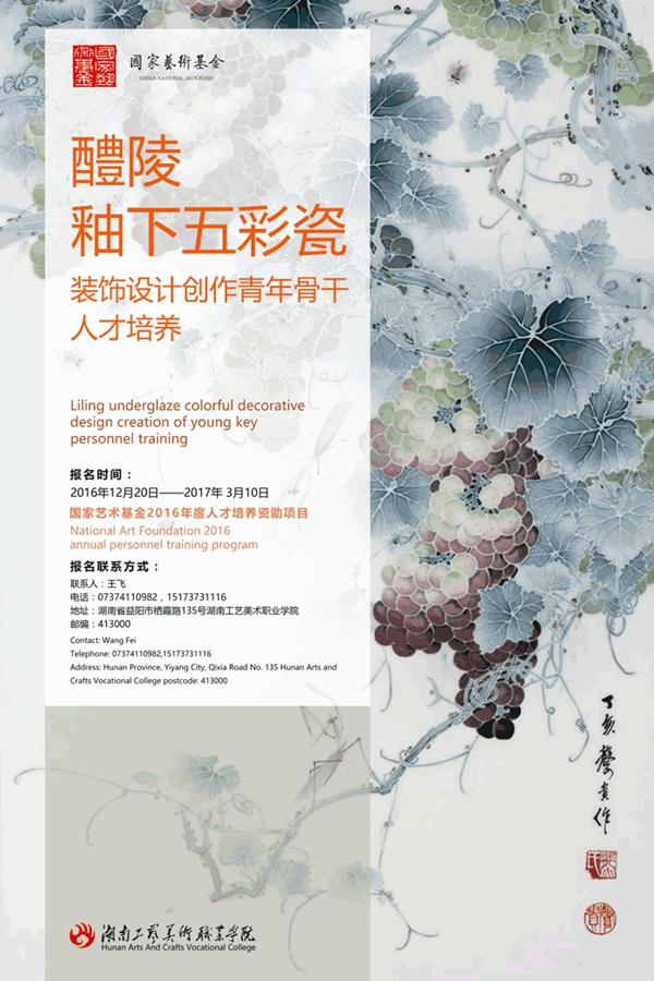育醴陵釉下五彩骨干 湖南工艺美院国家艺术基金项目招生