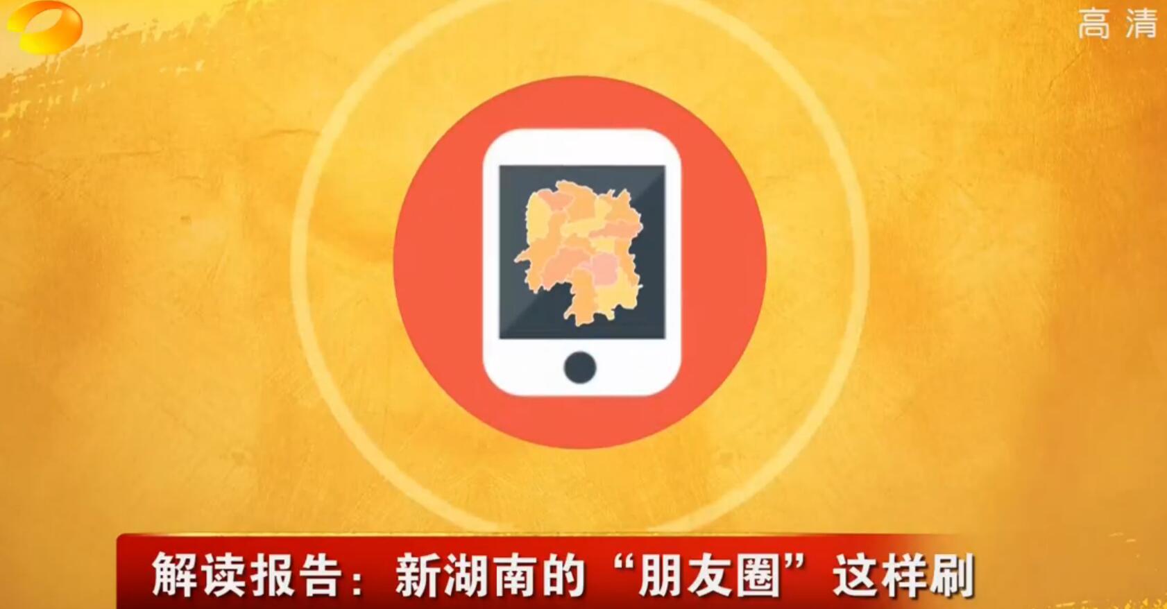 """解读报告:新湖南的""""朋友圈""""这样刷"""