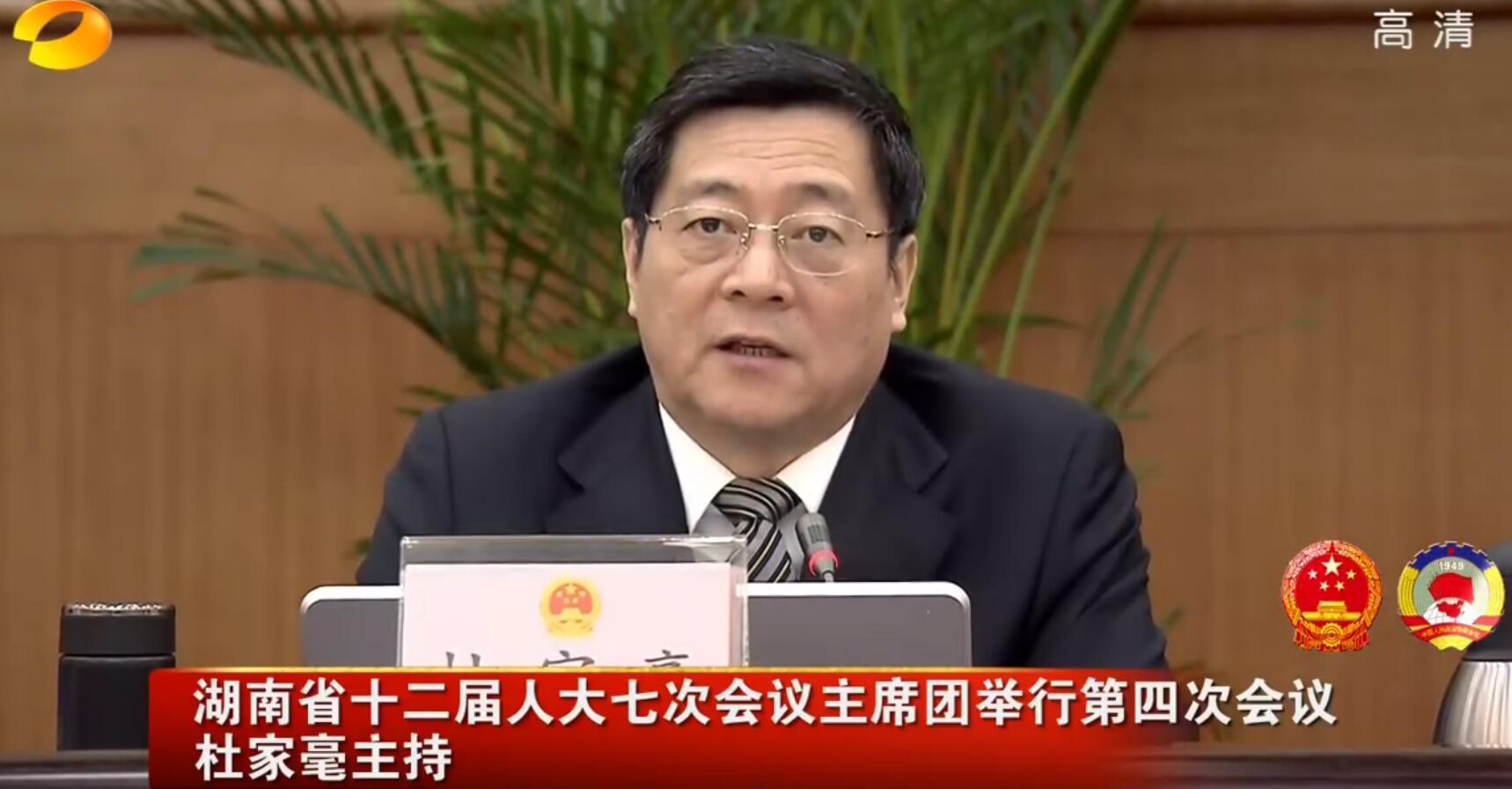 湖南省十二届人大七次会议主席团举行第四次会议 杜家毫主持