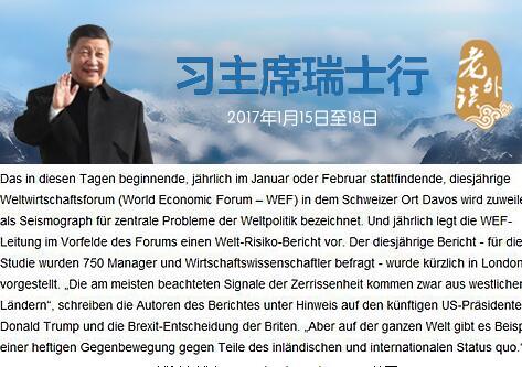 【老外谈】德国学者:欧洲面临艰难时刻 中国成为有助稳定的重要伙伴