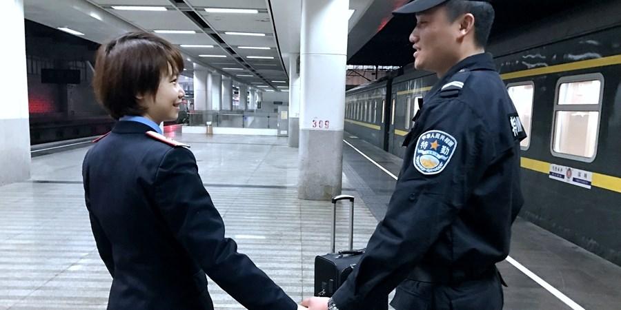站台上的情人节