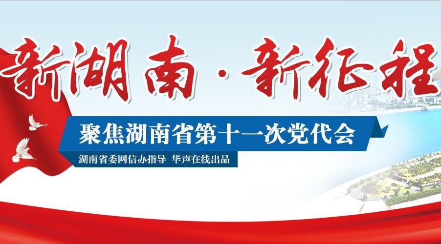 新湖南•新征程――聚焦湖南省第十一次党代会
