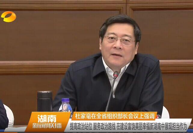湖南省组织部长会议召开 杜家毫作重要讲话