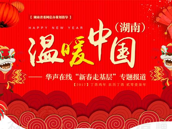 温暖中国(湖南)——华声在线新春走基层专题报道
