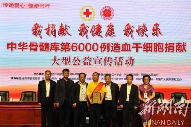 全国第6000例造血干细胞捐献者出自岳阳