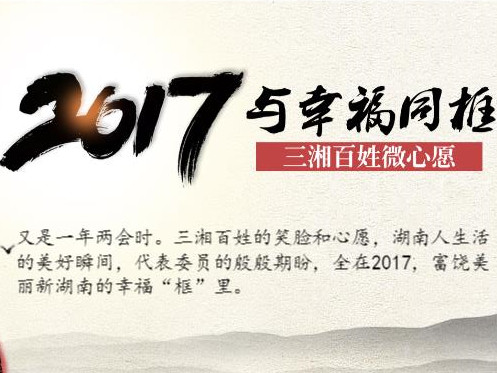 """2017,""""框""""出三湘百姓新愿景"""
