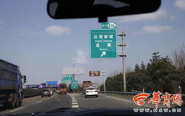 017年3月1日,西安城北,西铜一级公路泾河收费站相距聂冯收费站很近