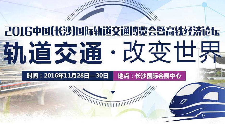 华声直播>>华声在线记者带你逛中国(长沙)国际轨道交通博览会