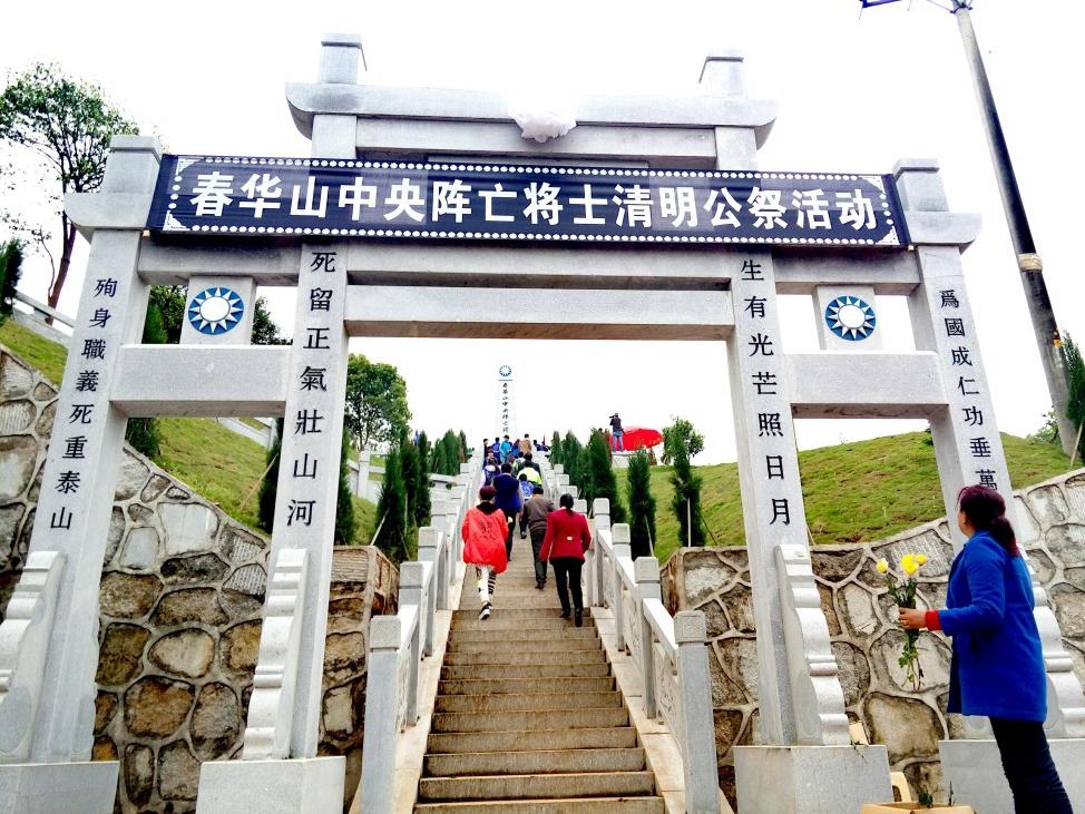 华声直播>>清明之湖湘有情祭忠魂