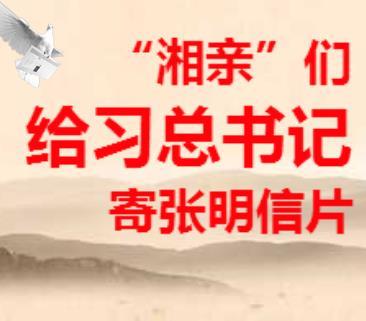 "H5丨""湘亲""们给习总书记寄张明信片"