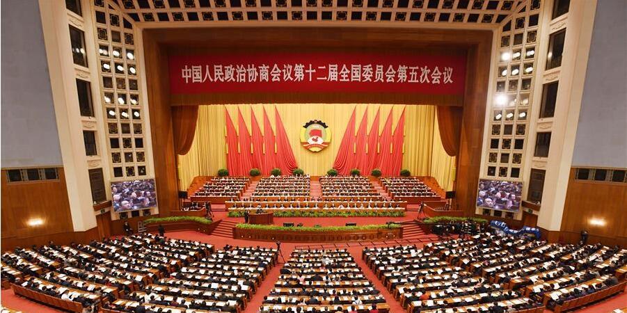 全国政协十二届五次会议举行第四次全体会议