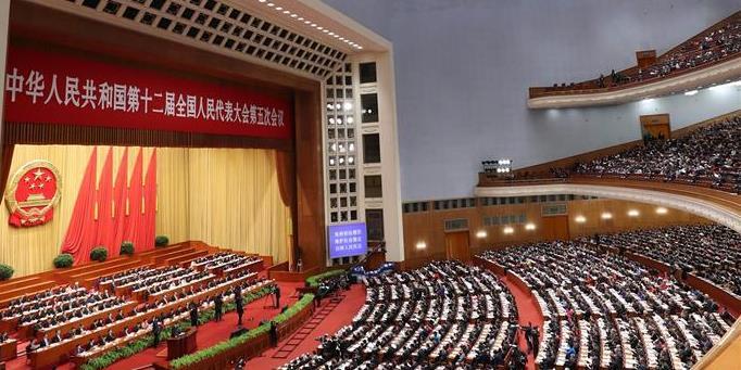 十二届全国人大五次会议举行第三次全体会议