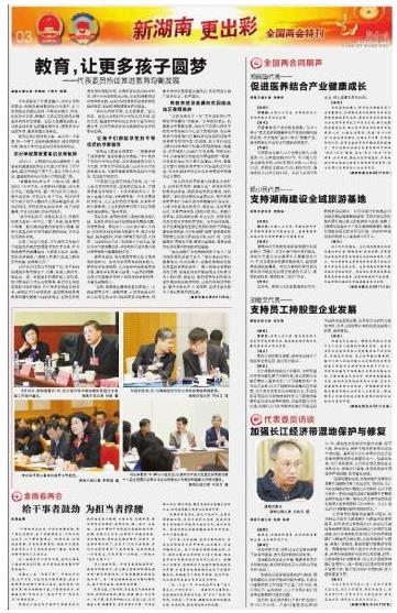 [湖南日报]2017全国两会专版