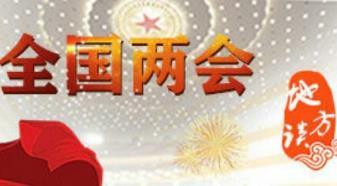 """落实""""两会""""精神,开创湖湘发展新局面"""