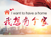 """华声直播>>""""我想有个家""""安居工程启动仪式暨公益募捐"""