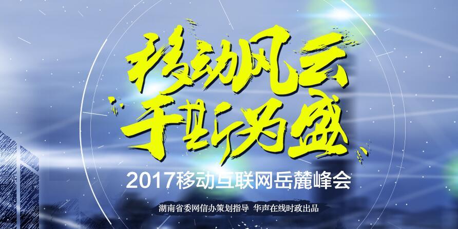 华声专题:2017移动互联网岳麓峰会