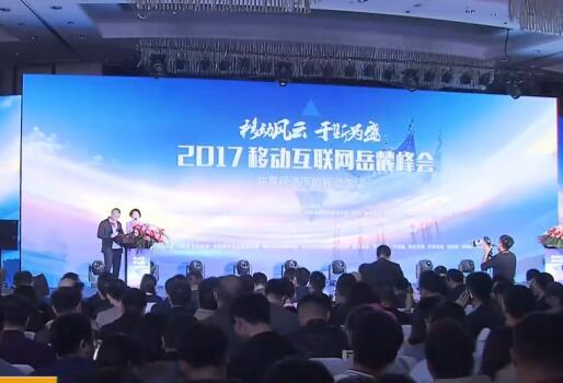 2017岳麓峰会开幕