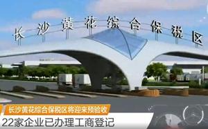 长沙黄花综合保税区将迎来预验收