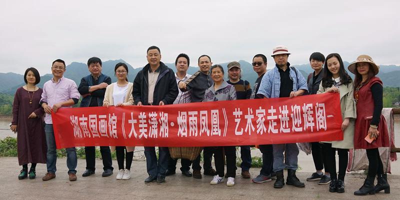 湖南国画馆开展采风活动 艺术名家走进凤凰创作写生
