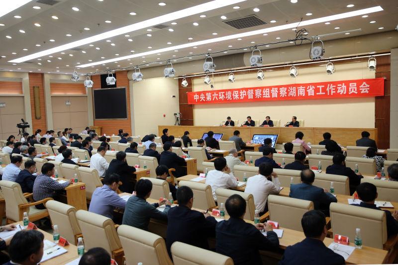 中央第六环境保护督察组督察湖南省工作动员会在长召开