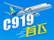 """独家丨C919一飞冲天 """"湖南脚""""功不可没"""