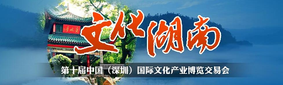 第10届深圳文博会