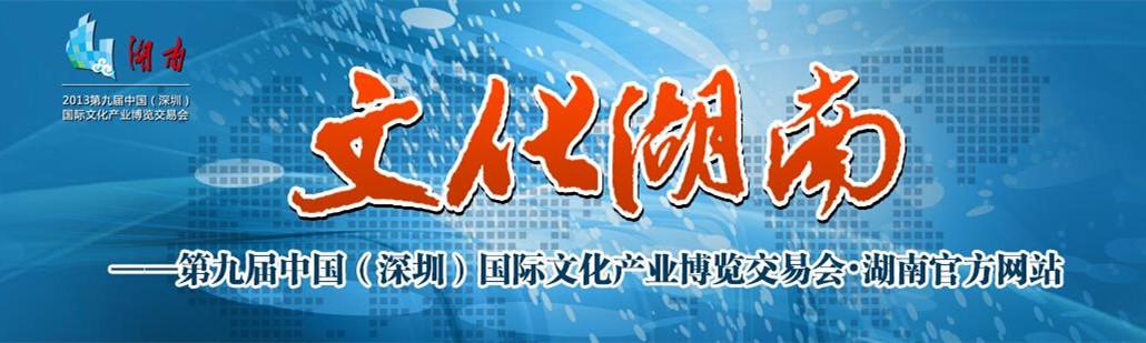 第9届深圳文博会
