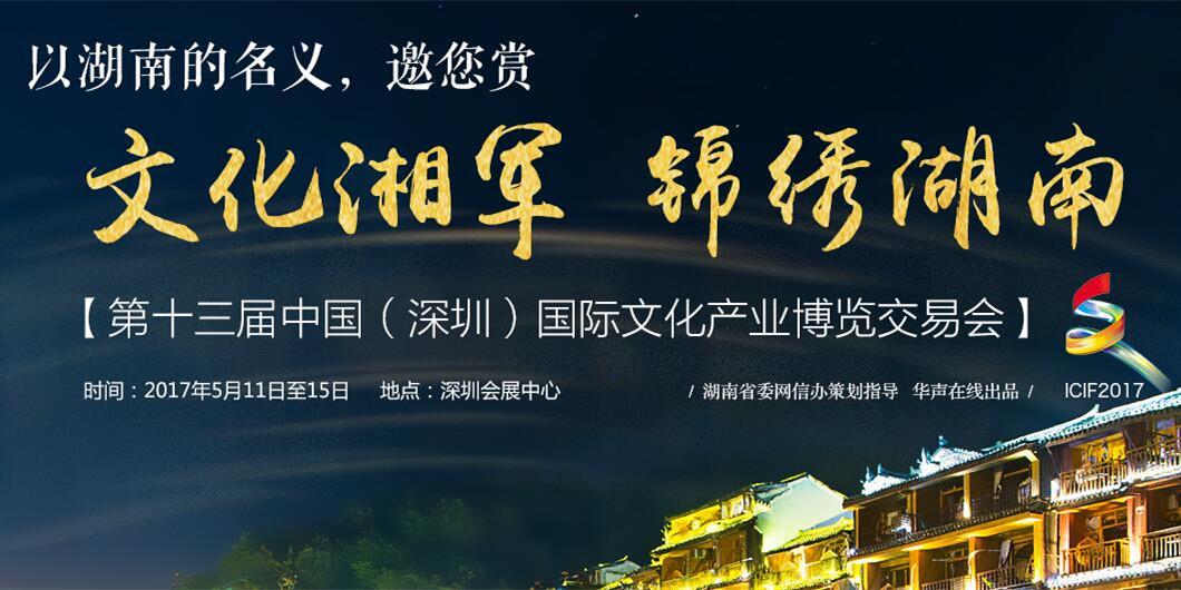 【专题】聚焦第十三届深圳文博会