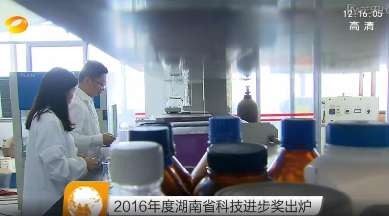 2016年度湖南省科技进步奖出炉