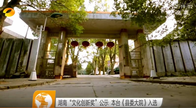 """湖南""""文化创新奖""""公示 《县委大院》入选"""