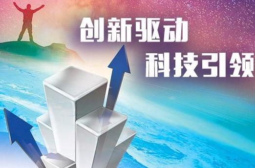 《湖南省促进科技成果转移转化实施方案》正式印发