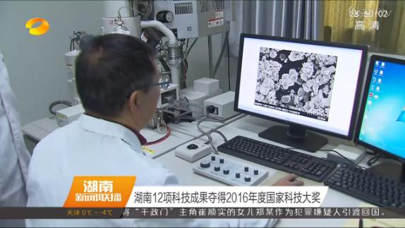 湖南12项科技成果夺得2016年度国家科技大奖