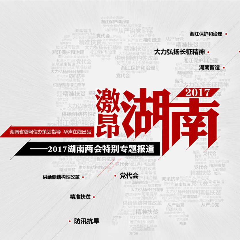 激昂湖南2017