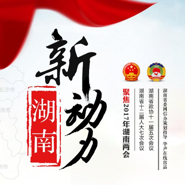 新湖南动力――聚焦2017年湖南两会