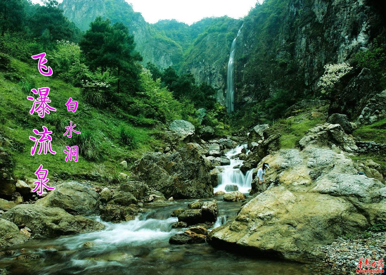 新邵县——白水洞国家级风景名胜区