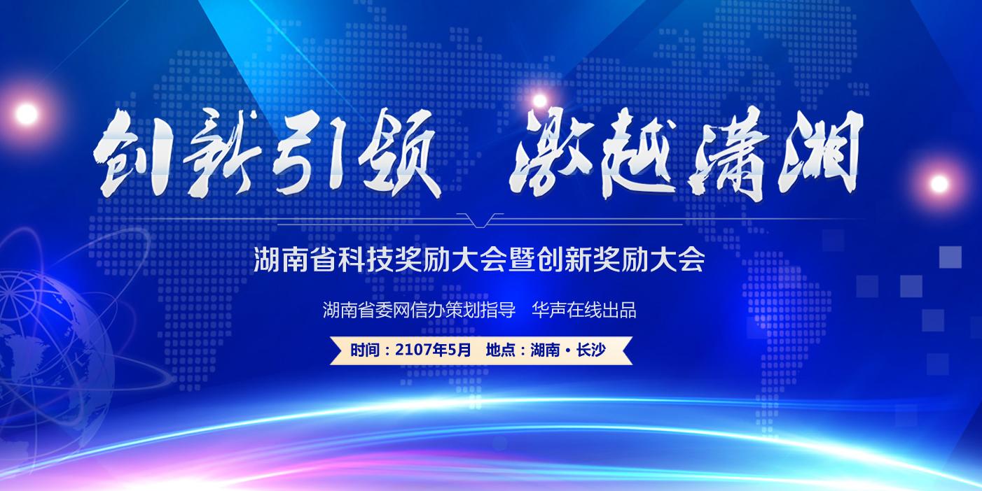 创新引领 激越潇湘--湖南省科技奖励大会18日召开