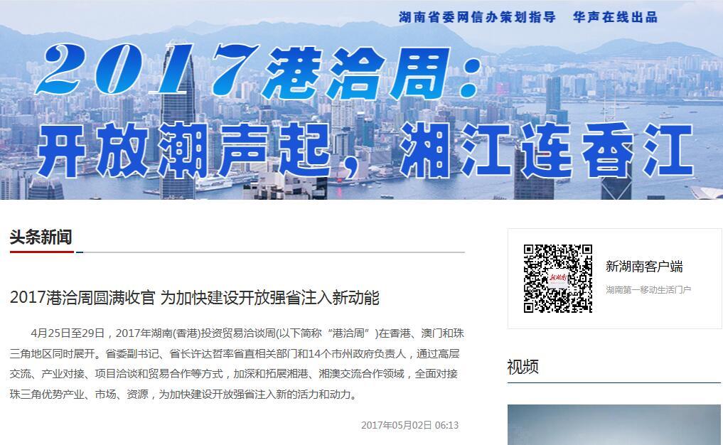 2017港洽周:开放潮声起,湘江连香江