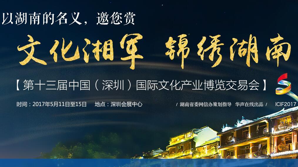 第十三届深圳文博会