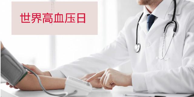 世界高血压日:高血压最可怕的症状是哪种?