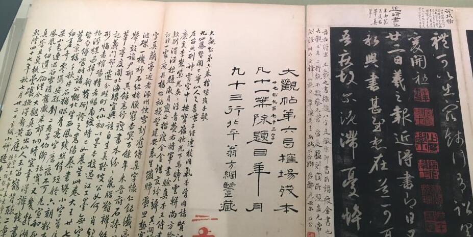 南京大学首次公开展示王羲之摹本《大观帖》