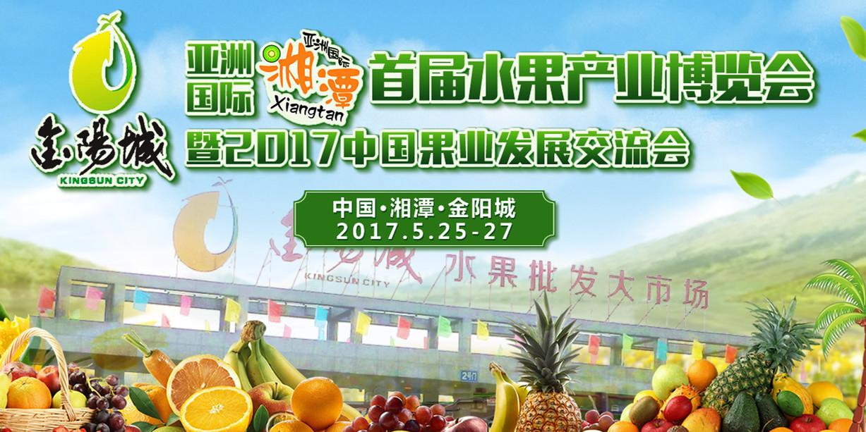 亚洲国际(湘潭)首届水果产业博览会5月25日大幕将启
