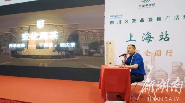 湖南茶香飘入上海 安化黑茶成为中国十大茶叶区域公用品牌
