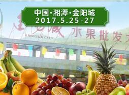 华声直播>>湖南湘潭金阳水果博览会开幕