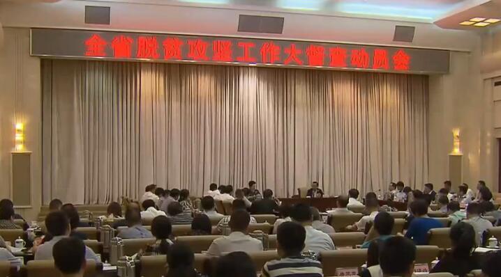 湖南召开脱贫攻坚工作大督查动员会
