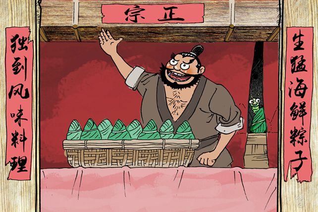 """粽子飘香时,""""李鬼""""别添堵"""