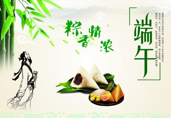 """让""""端午节""""成为传承中华文化的载体"""