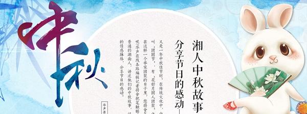 湘人中秋故事:分享节日的感动