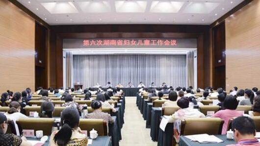 第六次全省妇女儿童工作会议在长召开