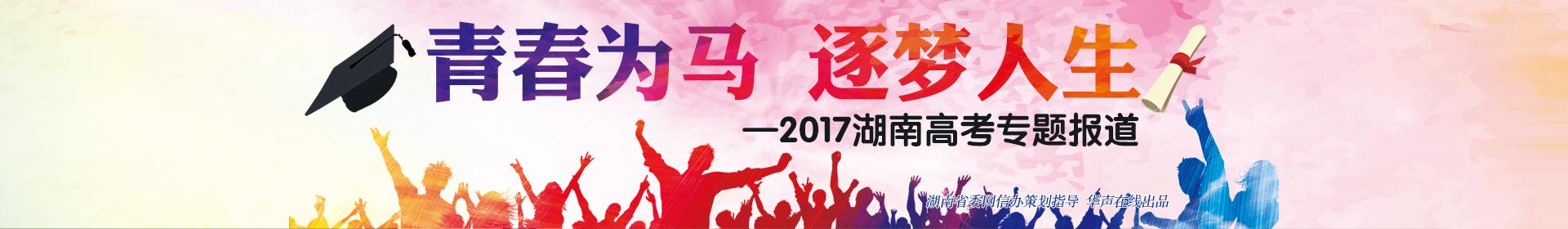 2017年湖南高考