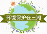湖南省环保厅省纪委将抽查环保督察已办结问题